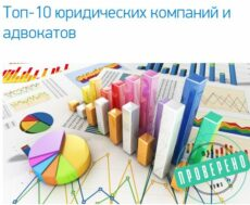 Топ-10 юридических компаний и адвокатов