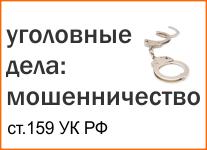 Адвокат по уголовным делам Усачев А.В. Уголовный адвокат по 159 статье «Мошенничество»