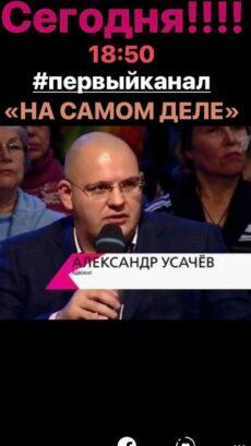 Участие в программе «На самом деле» на Первом канале