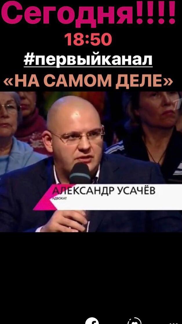 """Усачев и партнеры Участие в программе """"На самом деле"""" на Первом канале"""