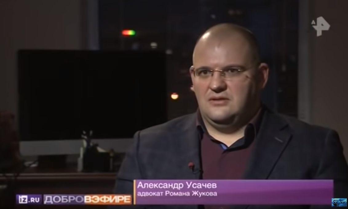 Адвокат по уголовным делам Усачев А.В. Александр Усачев - Адвокат по уголовным делам