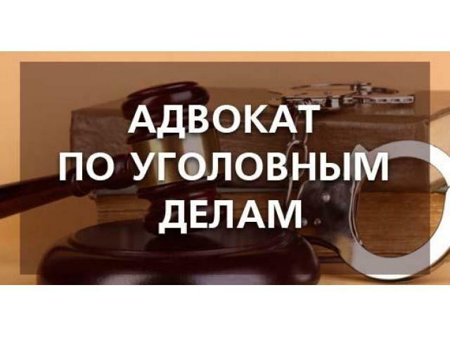 Адвокат по уголовным делам Усачев А.В. Где найти хорошего адвоката по уголовным делам