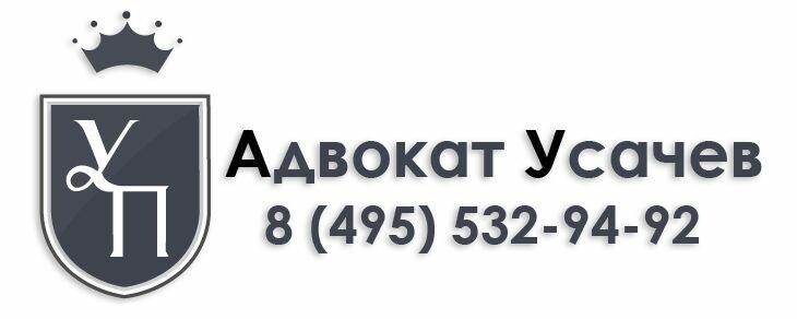 Адвокат по уголовным делам Усачев А.В.